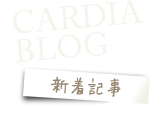 CARDIAブログ新着情報
